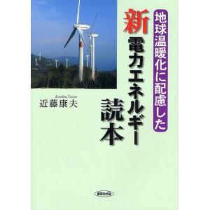 地球温暖化に配慮した新電力エネルギー読本 / 近藤康夫