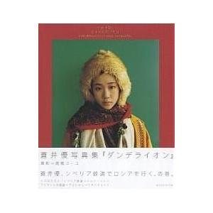 ダンデライオン / 蒼井優 / 高橋ヨーコ|bookfan