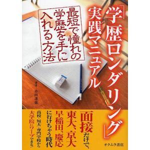 「学歴ロンダリング」実践マニュアル 最短で憧れの学歴を手に入れる方法 / 赤田達也