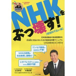 NHKをぶっ壊す! 受信料不払い編 / 立花孝志 / 大橋昌信 / NHKから国民を守る党を支える会
