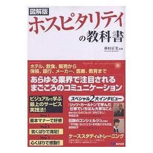図解版ホスピタリティの教科書 ビジュアルで学ぶ最上のサービス実践法!|bookfan