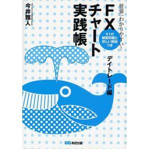 出版社:あさ出版 発行年月:2010年05月