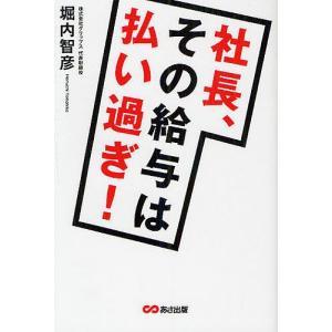 著:堀内智彦 出版社:あさ出版 発行年月:2012年02月