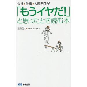 著:斎藤茂太 出版社:あさ出版 発行年月:2016年05月 キーワード:ビジネス書