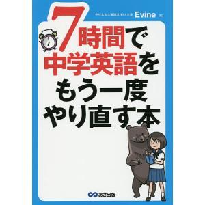 7時間で中学英語をもう一度やり直す本 / Evine