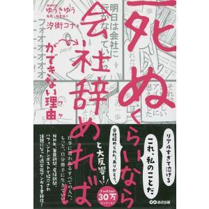 「死ぬくらいなら会社辞めれば」ができない理由(ワケ) / 汐街コナ / ゆうきゆう
