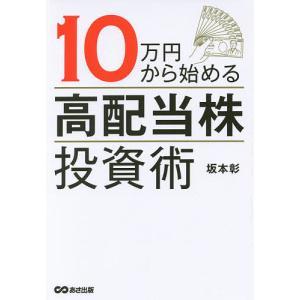 著:坂本彰 出版社:あさ出版 発行年月:2017年05月 キーワード:ビジネス書