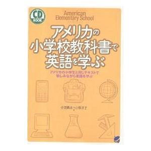 著:小坂貴志 著:小坂洋子 出版社:ベレ出版 発行年月:2005年07月 シリーズ名等:CD boo...