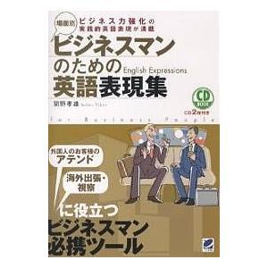 著:関野孝雄 出版社:ベレ出版 発行年月:2007年03月 シリーズ名等:CD BOOK