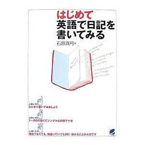 はじめて英語で日記を書いてみる / 石原真弓