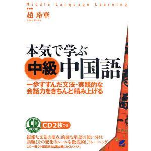 本気で学ぶ中級中国語 一歩すすんだ文法・実践的な会話力をきちんと積み上げる / 趙玲華