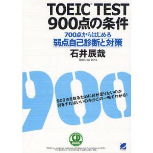 TOEIC TEST900点の条件 700点からはじめる弱点自己診断と対策の商品画像|ナビ