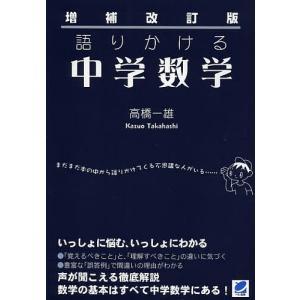 語りかける中学数学 / 高橋一雄