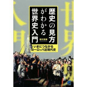 著:福村国春 出版社:ベレ出版 発行年月:2014年05月