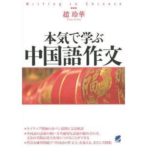 本気で学ぶ中国語作文 / 趙玲華