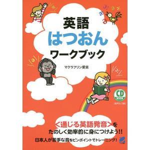 英語はつおんワークブック / マクラフリン愛菜