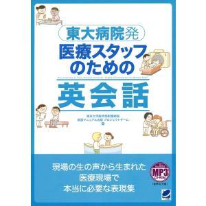 東大病院発医療スタッフのための英会話/東京大学...の関連商品1