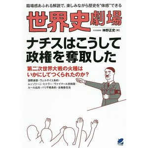 """世界史劇場ナチスはこうして政権を奪取した 臨場感あふれる解説で、楽しみながら歴史を""""体感""""できる / 神野正史"""