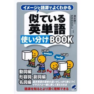 共著:清水建二 共著:すずきひろし 出版社:ベレ出版 発行年月:2016年07月