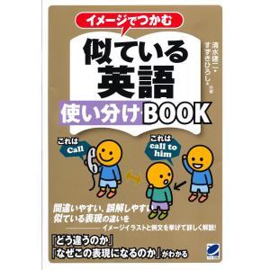 イメージでつかむ似ている英語使い分けBOOK / 清水建二 / すずきひろし bookfan