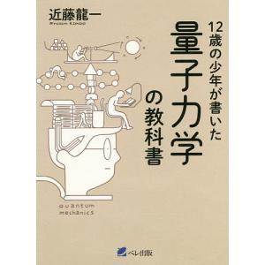 12歳の少年が書いた量子力学の教科書 / 近藤龍一