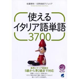 使えるイタリア語単語3700 / 佐藤徳和 / 北野美絵子ジュリア