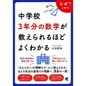 著:小杉拓也 出版社:ベレ出版 発行年月:2018年01月