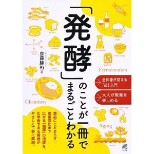 「発酵」のことが一冊でまるごとわかる / 齋藤勝裕