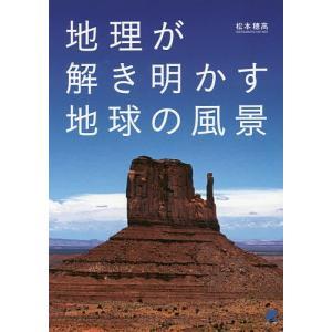 地理が解き明かす地球の風景 / 松本穂高