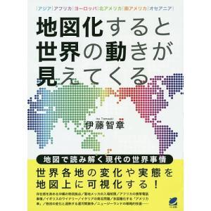 地図化すると世界の動きが見えてくる アジア|アフリカ|ヨーロッパ|北アメリカ|南アメリカ|オセアニアの商品画像|ナビ