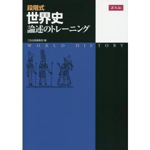 段階式 世界史論述のトレーニング 改訂版 / Z会出版編集部