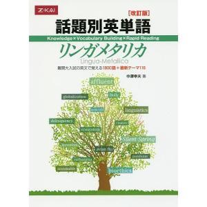 話題別英単語リンガメタリカ 改訂版 / 中澤幸夫