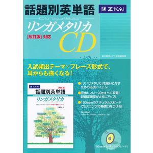CD 話題別英単語リンガメタリカ改訂版対