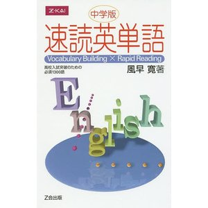 著:風早寛 出版社:Z会 発行年月:2011年04月