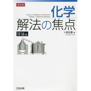 著:卜部吉庸 出版社:Z会 発行年月:2013年03月