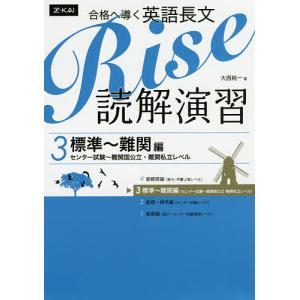 合格へ導く英語長文Rise 読解演習 3 / 大西純一