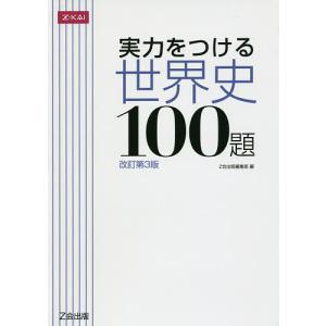 実力をつける世界史100題 改訂第3版 / Z会出版編集部|bookfan