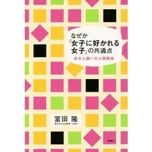 著:富田隆 出版社:新講社 発行年月:2014年10月
