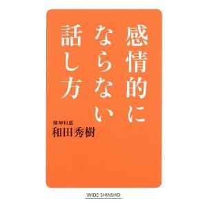 著:和田秀樹 出版社:新講社 発行年月:2016年05月 シリーズ名等:WIDE SHINSHO 2...