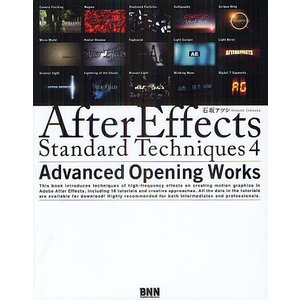 After Effects Standard Techniques 4