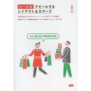 出版社:ビー・エヌ・エヌ新社 発行年月:2013年11月 シリーズ名等:LAYOUT & COLOU...