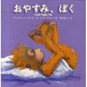 おやすみ、ぼく/アンドリュー・ダッド、エマ・クエイの商品画像|ナビ