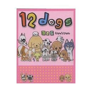 12 dogs / ナカムラミツル