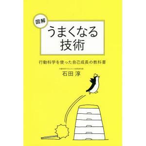 著:石田淳 出版社:まる出版 発行年月:2017年05月 キーワード:ビジネス書