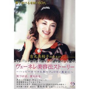 DVD ヴェーネレ美容法ストーリーの商品画像|ナビ