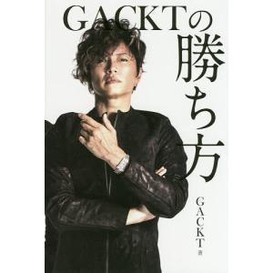〔重版予約〕GACKTの勝ち方 / GACKT|bookfan