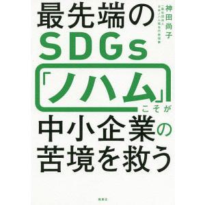 最先端のSDGs「ノハム」こそが中小企業の苦境を救う / 神田尚子|bookfan