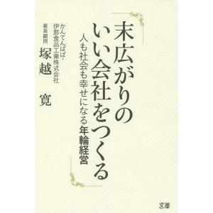 末広がりのいい会社をつくる 人も社会も幸せになる年輪経営 / 塚越寛|bookfan