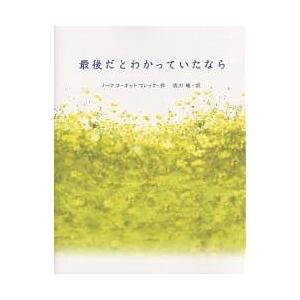最後だとわかっていたなら / ノーマ・コーネット・マレック / 佐川睦
