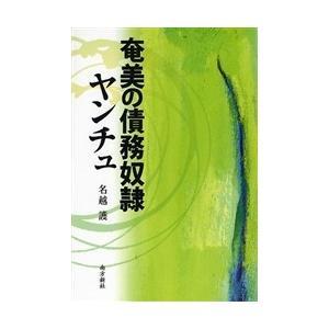 著:名越護 出版社:南方新社 発行年月:2006年09月